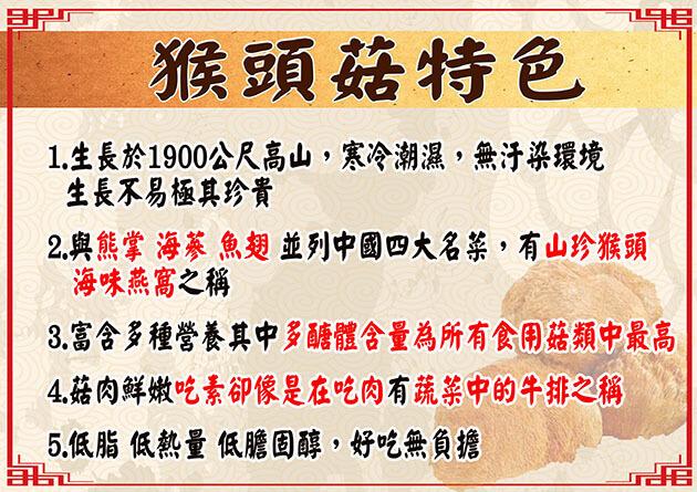 麻油猴頭菇 350g/10包 3
